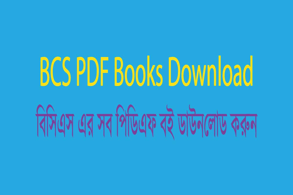 BCS Exam all Book PDF Download - বিসিএস এর ...