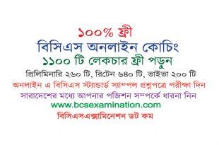 BCS Online Coaching-Banner